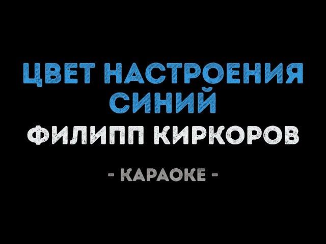 Филипп Киркоров - Цвет настроения синий (Караоке)
