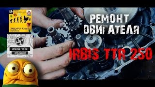 Ремонт двигателя  RB S TTR250