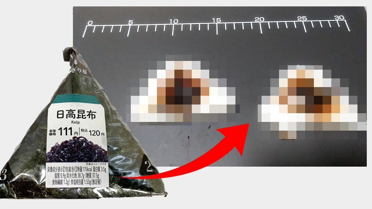【ローソン】手巻おにぎり 日高昆布 の 中身 の 具材 を 包丁 で 切って 検証 | lawson rice ball