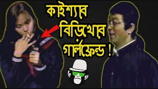 Kaissa's Cigarette Lover Girlfriend | Bangla Comedy Dubbing