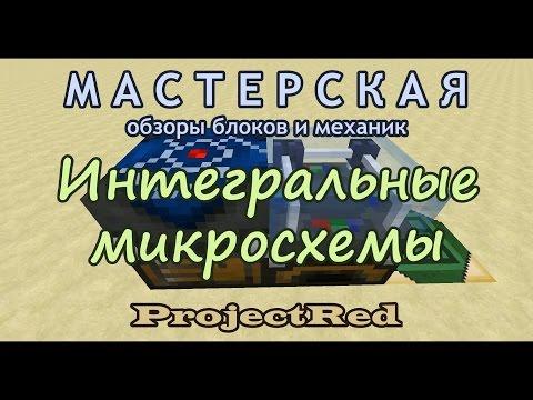 Интегральные микросхемы ProjectRed