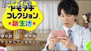 ニンテンドー3DSソフト「トモダチコレクション 新生活」の長谷川博己さ...