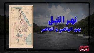 من أين ينبع نهر النيل و ما هي حقيقة سد النهضة ؟