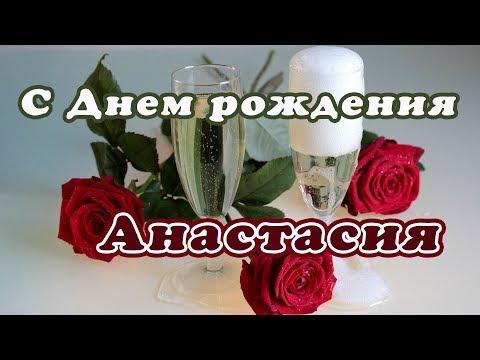С Днем рождения Анастасия. Поздравление  для Насти Анастасии.
