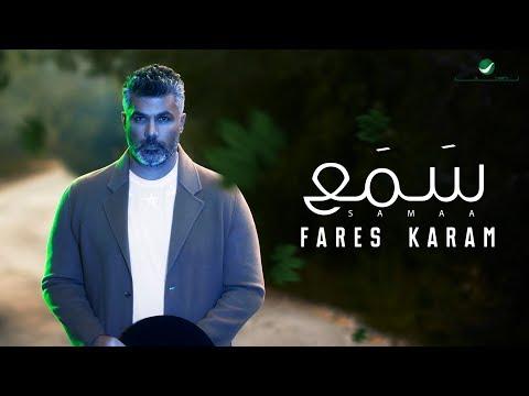 Fares Karam ... Samaa - ًWith Lyrics | فارس كرم ... سمع - بالكلمات