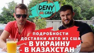 Подробности Доставки Авто Из Сша  В Украину И Казахстан