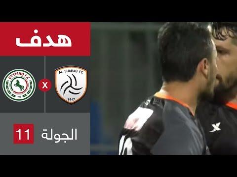 هدف الشباب الأول ضد الاتفاق (بوديسكو) في الجولة 11 من دوري كاس الامير محمد بن سلمان للمحترفين thumbnail