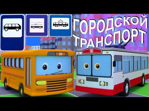 Развивающие мультики про машинки. Трактор Макс и городской транспорт, учим виды транспорта.