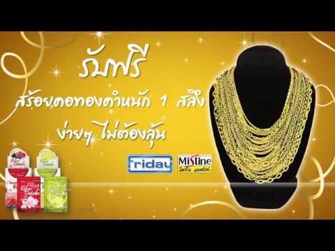 สาวมีสทีน ทั่วไทย มีสิทธิ์รับทองฟรี ง่ายๆ ไม่ต้องลุ้น