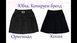 Детская юбка для школы со складками. Копируем бренд.