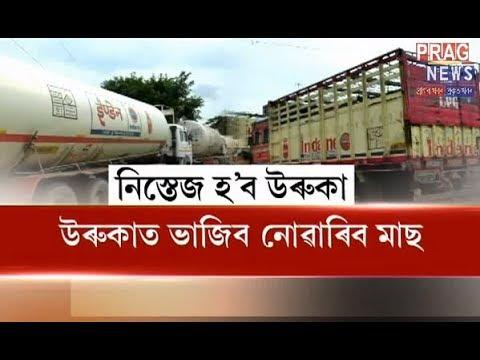 No Bihu celebration || LPG crisis in Assam