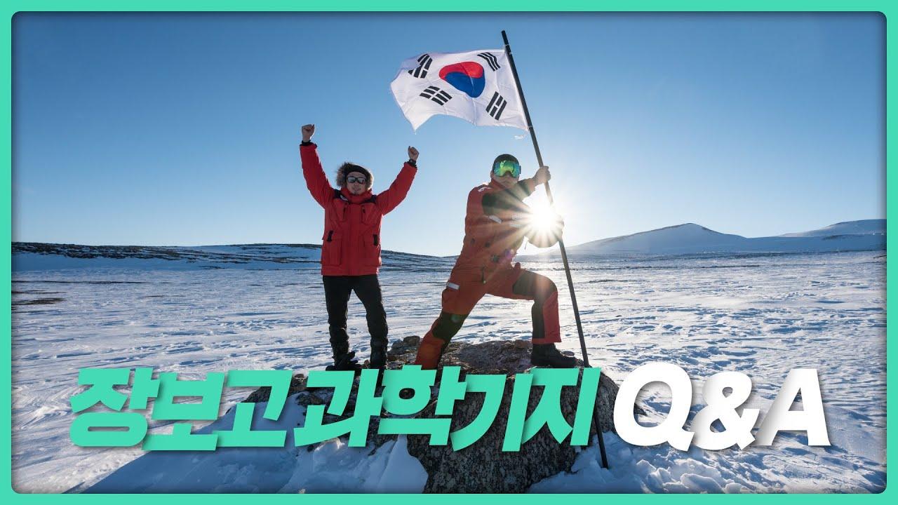 [Q&A] 장보고기지 월동대원에게 물어보살~!