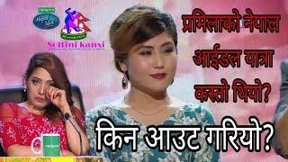 प्रमिला राई बाहिरिइन कि बाहिर्याइयो? कारण यस्तो छ नेपाल आईडलबाट निकालिनुमा Nepal idol episode 27