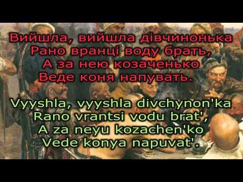 *Cossacks never say die* / Rozpryahayte, khloptsi, koni