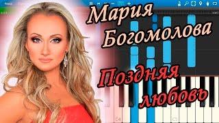 "Мария Богомолова - Поздняя любовь (OST ""У реки два берега"") (на пианино Synthesia)"