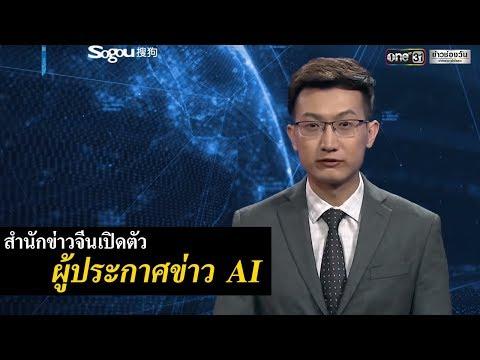 สำนักข่าวจีนเปิดตัวผู้ประกาศข่าว AI | ข่าวช่องวัน | one31