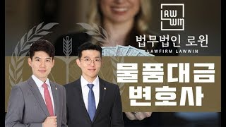부산 물품대금 변호사, 민사소송 청구 방법