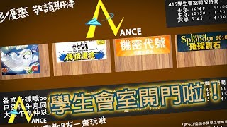 Publication Date: 2019-11-07 | Video Title: 學生會室終於開門啦!|qmAvance
