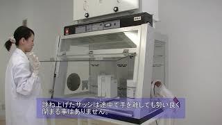 ナノエンクロージャー(NE1・NE2)①前面シャッターの開閉動作 - ヤマト科学
