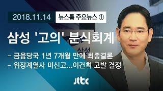 삼성바이오 '고의' 분식회계 최종 결론