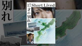 17才の別れ(英語字幕版) thumbnail