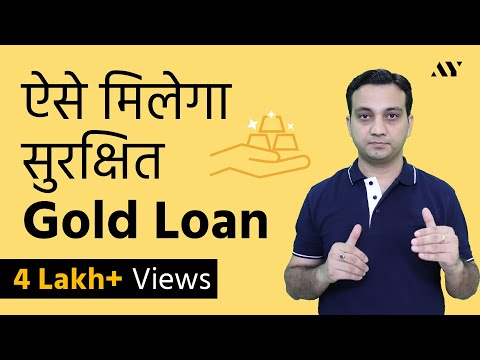 Gold Loan - Interest Rate & Process | Hindi