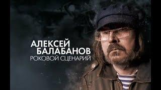 Алексей Балабанов - Роковой сценарий