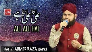 21 Ramzan Manqabat 2018 - Ali Ali Hai - Hafiz Ahmed Raza Qadri