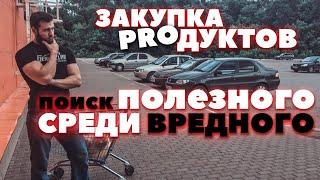 ЗАКУПКА ПРОДУКТОВ / ХУДЕЕМ БЕЗ ПП