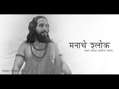 Manache Shlok Nirupan Bhag : 1/4