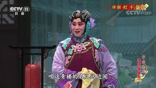 《中国京剧像音像集萃》 20191222 评剧《杜十娘》 1/2| CCTV戏曲