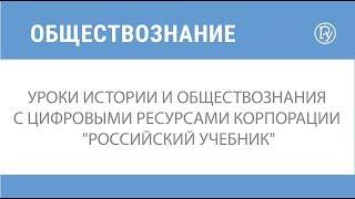"""Уроки истории и обществознания с цифровыми ресурсами корпорации """"Российский учебник"""""""