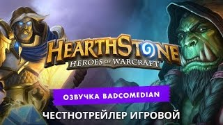 Самый честный трейлер - Hearthstone: Heroes of Warcraft