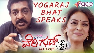 Watch yogaraj bhat speaks about very good 10/10 songs. starring: juhi chawla, kiran upadhyay, yasahavant sirdeshpande exclusive only on pacedigitalmusic..!!!...