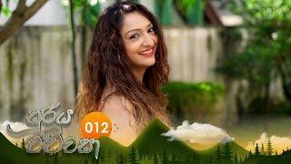 Sooriya Wachchasa | Episode 12 - (2018-08-30) | ITN Thumbnail