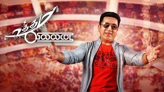 Uttama Villain May 1st show cancelled | Kamal Haasan fans upset | Galatta Tamil