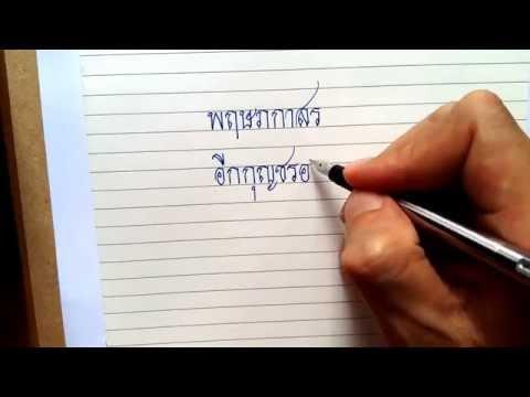 ลายสือไทย : เขียนอักษรไทยอาลักษณ์1
