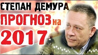 Степан Демура Декабрь 2016 последнее интервью! Будет ли Дефолт в 2017 году??