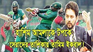 তামিম ইকবালকে জীবনের সেরা সুখবর দিল আইসিসি সবার শীর্ষে তামিম | Tamim iqbal odi ranking