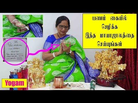 பண வரவு செழிக்க இந்த மாயாஜாலத்தை செய்யுங்கள் / Magical Water for Money / Dr.Meenakshi / Yogam