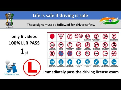 Learning License Test Questions And Answers|LLR Test|Learn Traffic Signs|RTO Exam - 1