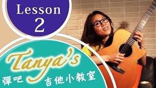 [Vietsub] Lớp học đàn của Tanya: Lớp học guitar nho nhỏ   Bài 2: Đổi tiết tấu