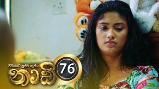 Naadi | Episode 76 - (2020-12-18) | ITN Thumbnail