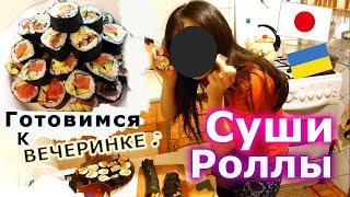 Японка готовит суши, роллы - готовимся к японской вечеринке