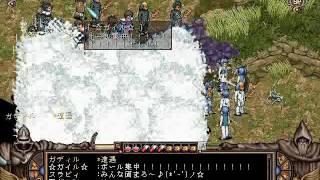 【GODIUS(ガディウス)】2004年 6月ギルドベース戦 ヴァルハラ vs ValiantHeart 撮影者:潰煉