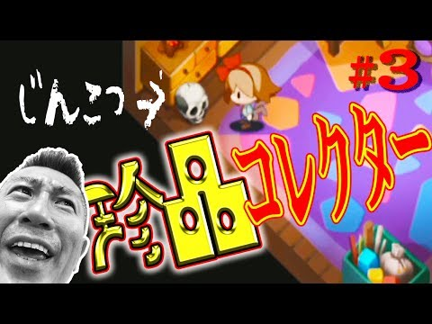 わたしは珍品コレクターだよ!【夜廻】日本一怖がりな編集者が『Yomawari: Night Alone』を実況プレイ!#3