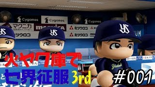 【ゆっくり実況】火ヤク庫でセ界征服3rd【パワプロ2018】