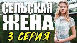 ПРЕМЬЕРА 2017 ПОРАЗИЛА ЖЕНЩИН \ СЕЛЬСКАЯ ЖЕНА \ 3 СЕРИЯ \  сериалы 2017 новинки  Мелодрама kino 2017