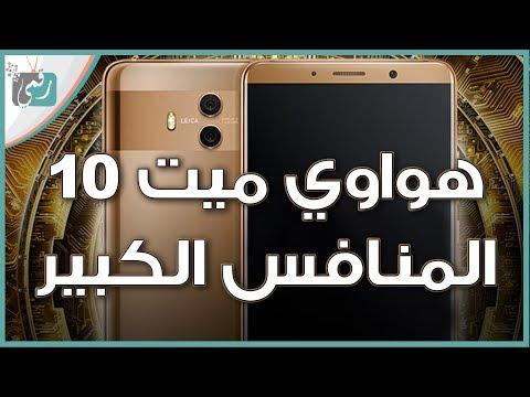 هواوي ميت Huawei Mate 10 رسميا   مواصفات عالية وكاميرا الجيل الجديد في التصوير