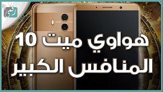 هواوي ميت Huawei Mate 10 رسميا | مواصفات عالية وكاميرا الجيل الجديد في التصوير